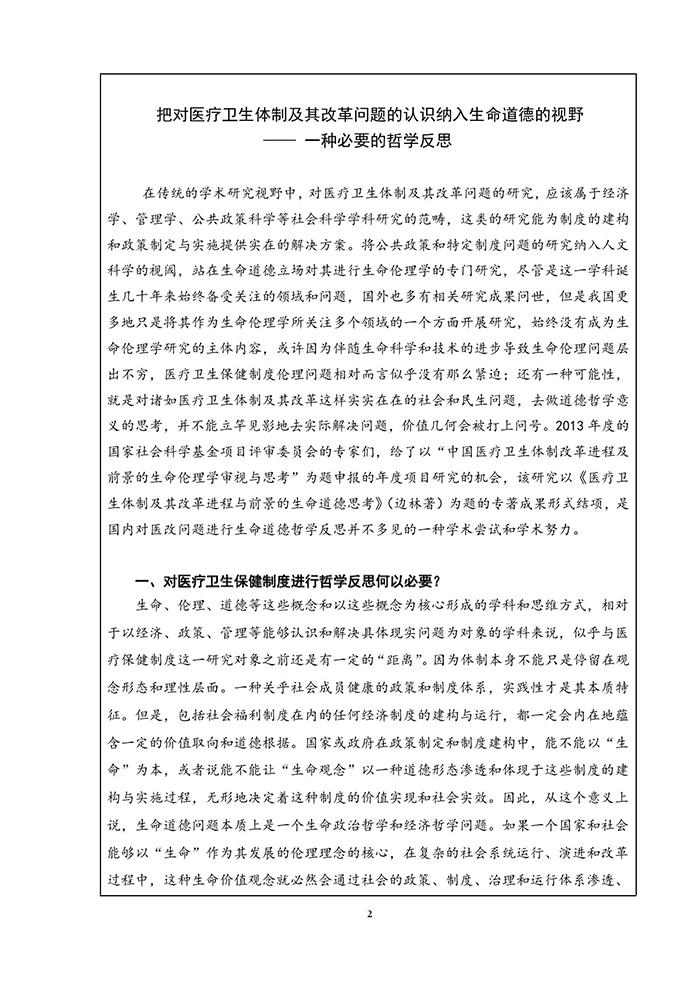 国家社科基金项目成果简介-2.jpg