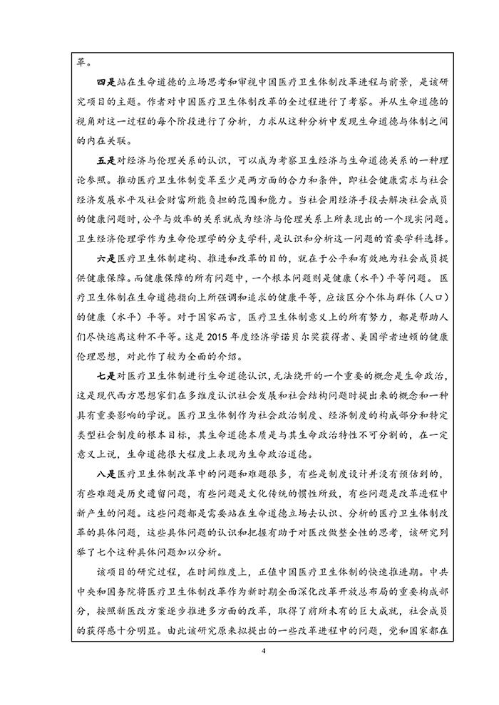 国家社科基金项目成果简介-4.jpg