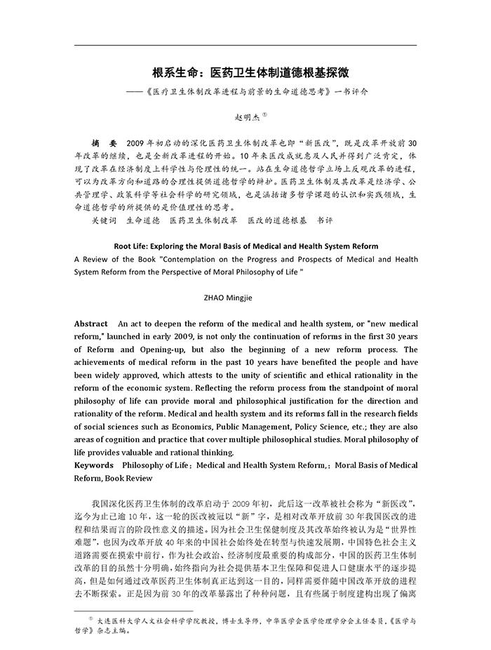 书评2 赵明杰教授-1.jpg