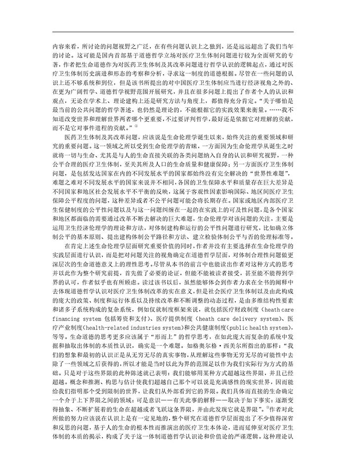 书评2 赵明杰教授-3.jpg