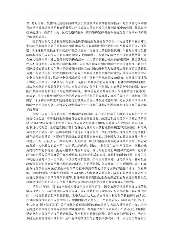 书评2 赵明杰教授-4.jpg