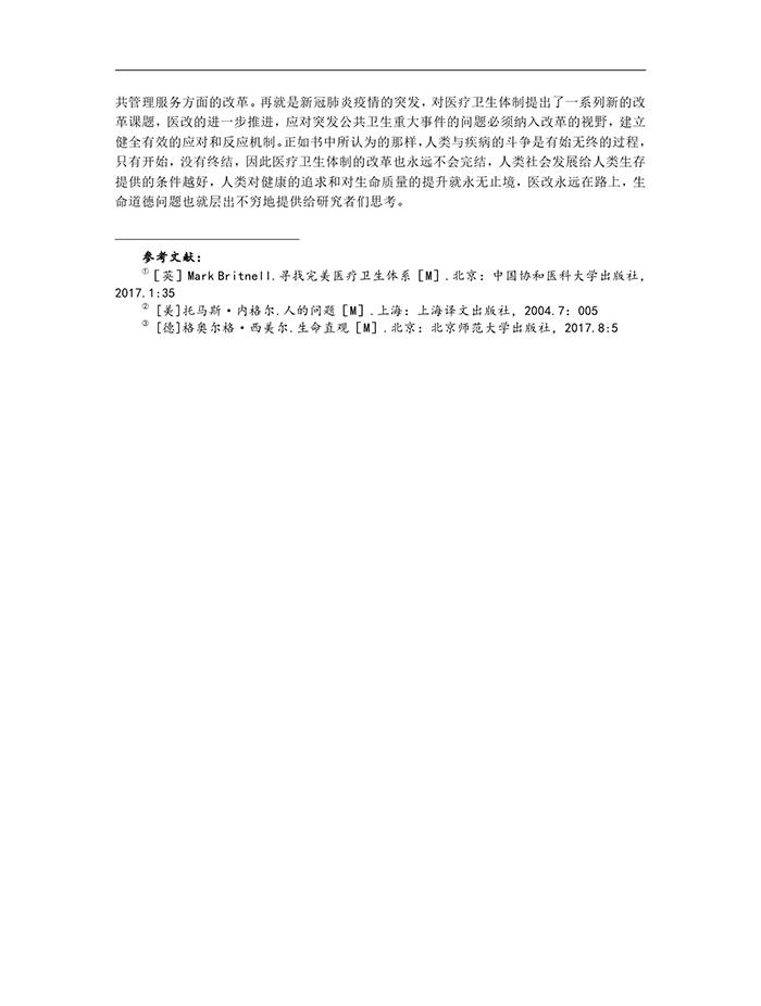 书评2 赵明杰教授-5.jpg