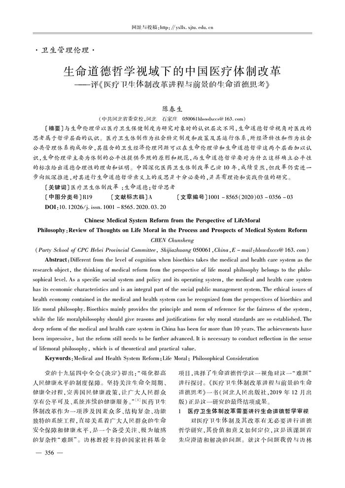 书评1陈春生教授-1.jpg