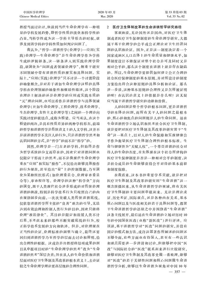 书评1陈春生教授-2.jpg
