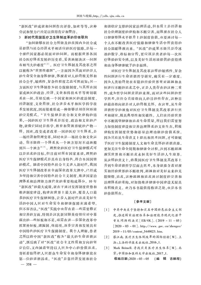 书评1陈春生教授-3.jpg